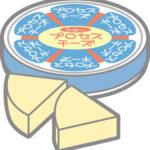 食育!「プロセスチーズ」と「ナチュラルチーズ」の違い?