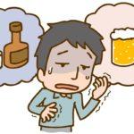 国内で80万人以上「アルコール依存症」への危険なサイン